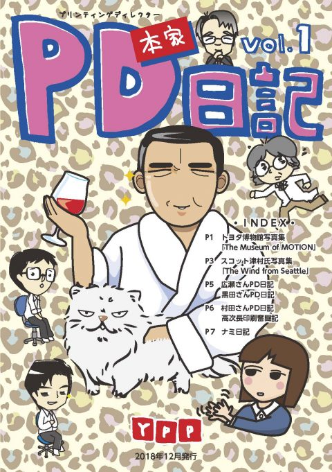 PD日記表紙1