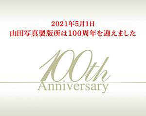 創業100周年特別サイトを公開しました。